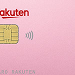 楽天PINKカードを徹底解説!(従来カードとの違い、切替方法、メリットなど)