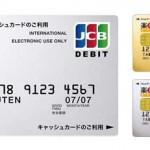 楽天デビットカードをお得に作る方法(年会費無料で作るための基礎知識)