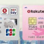 楽天ANAマイレージクラブカードのメリットを徹底解説!楽天カードとの違い