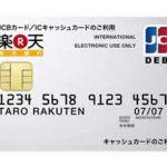 楽天銀行デビットカードがわかる!楽天カードと比較してメリット・デメリットを解説