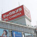 ビックカメラのポイントを徹底解説!貯められるポイントの種類・一番お得な購入方法など